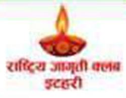 Rastriya Jagriti Yuwa Club