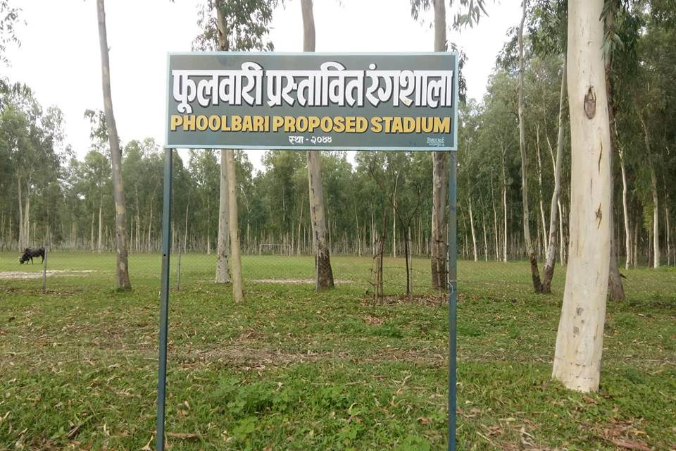 Jhapa: Finance Ministry Of Province 1 Supports Fulbari Proposed Stadium With Rs 7 Lakh