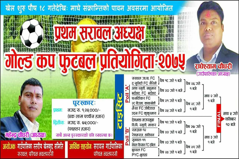 Nawalparasi: 1st Sarawol Cup From Today