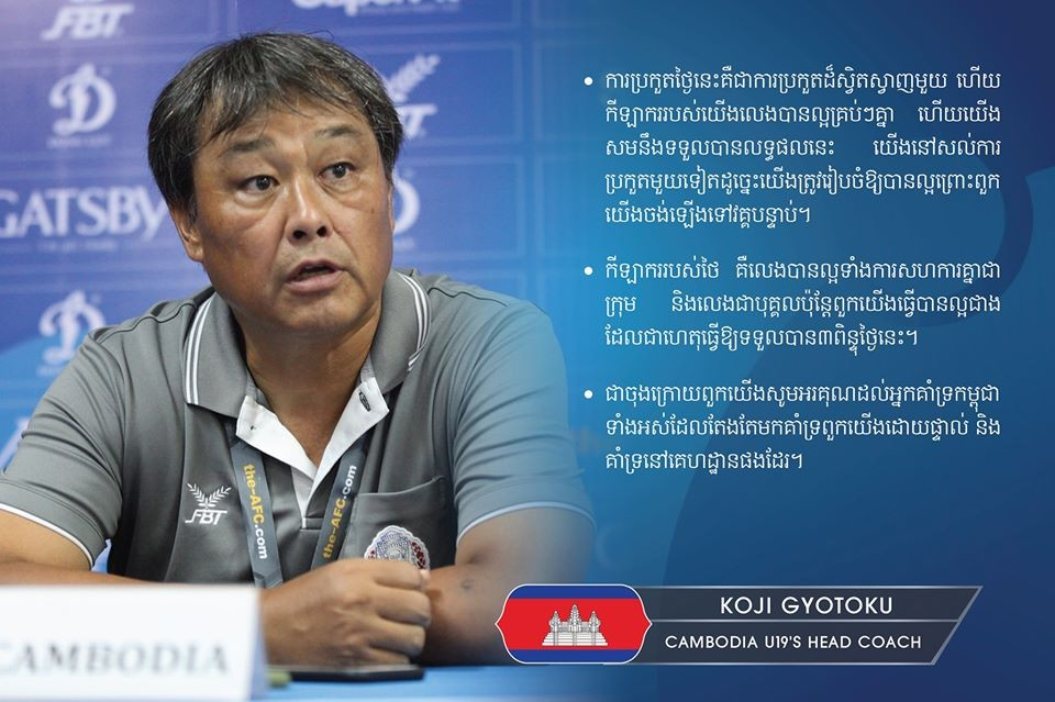 Former Nepal Coach Gyotuku Koji Led Cambodia U19 Memorable Win Over Thailand U19