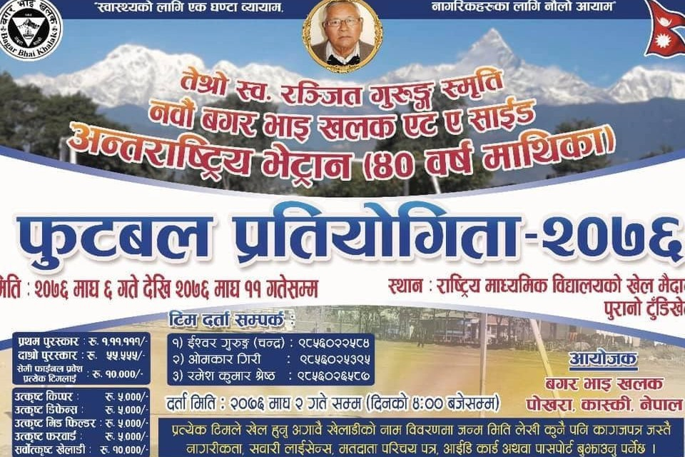Kaski: 3rd Ranjit Gurung Memorial 9th Bagar Bhai Khalak 8-A-Side Veterans From Magh 6