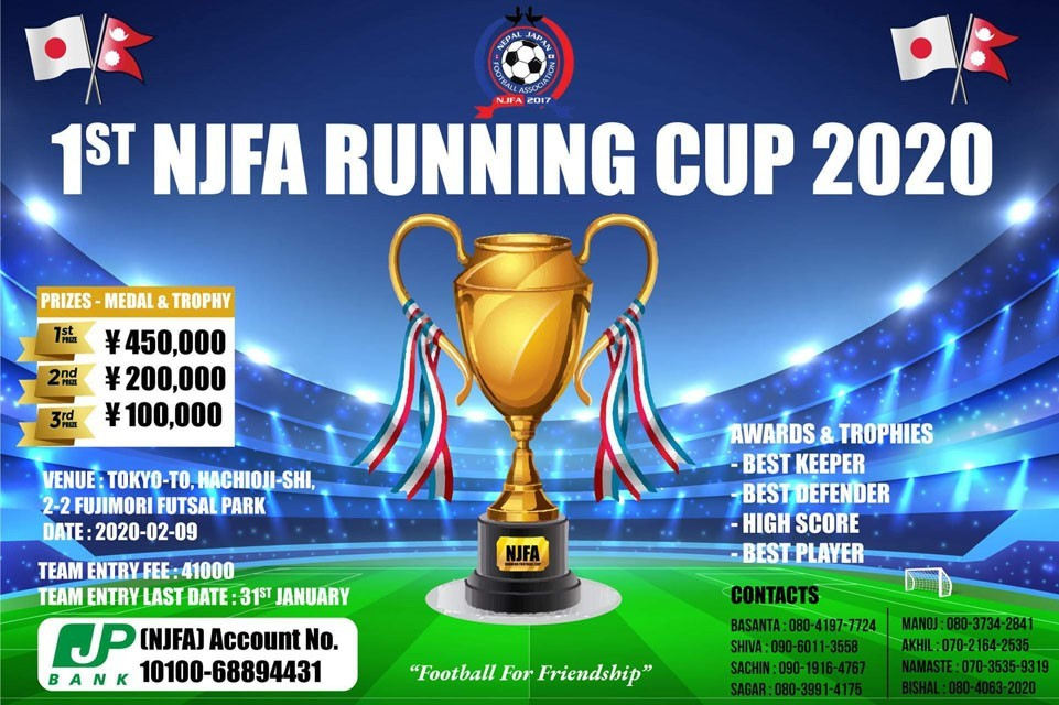 Japan: 1st NJFA Running Cup On February 9
