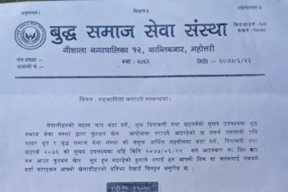 Mahottari: Buddha Samaj Sewa Organizing Open Championship From Tomorrow