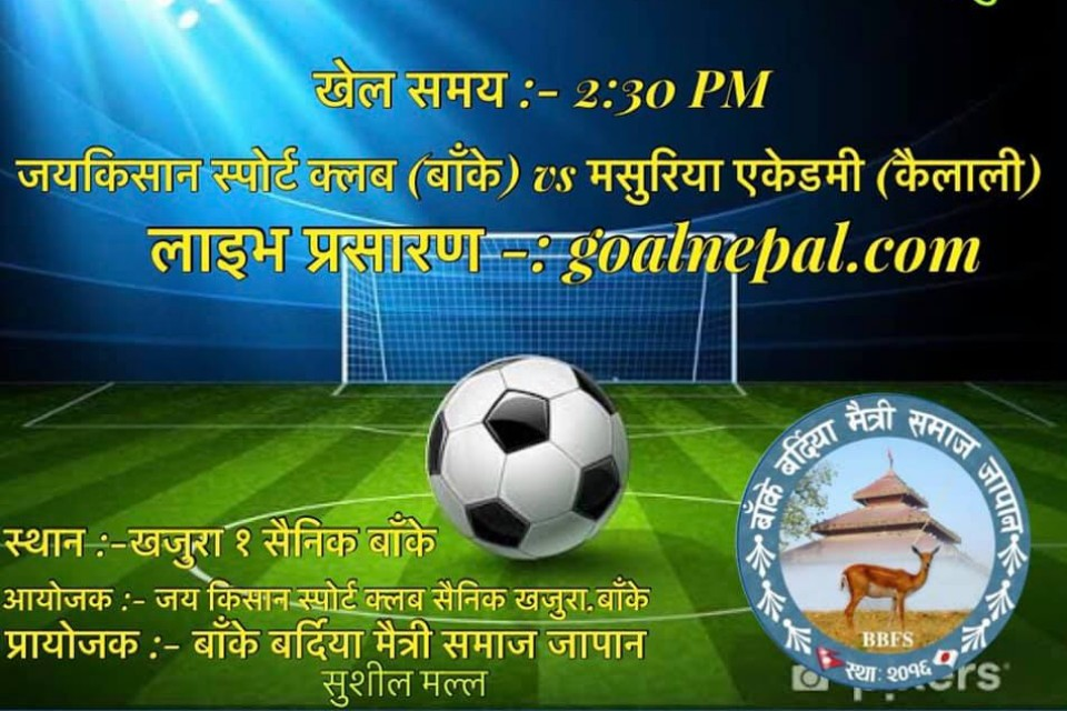1st Shyam Thapa Memorial Cup Final : Jay Kishan Sports Club Vs Masuriya Academy Kailali Today