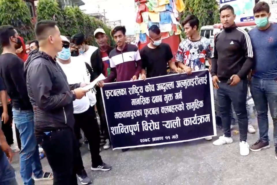 Makwanpur: Football Fans, Clubs Stage Rally In A Support To Coach AA - VIDEO