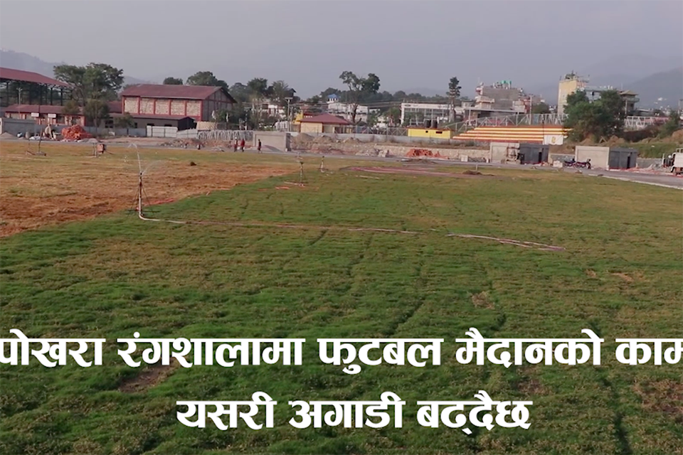Contractors Are In Race Against Time To Make Pokhara Stadium Ready